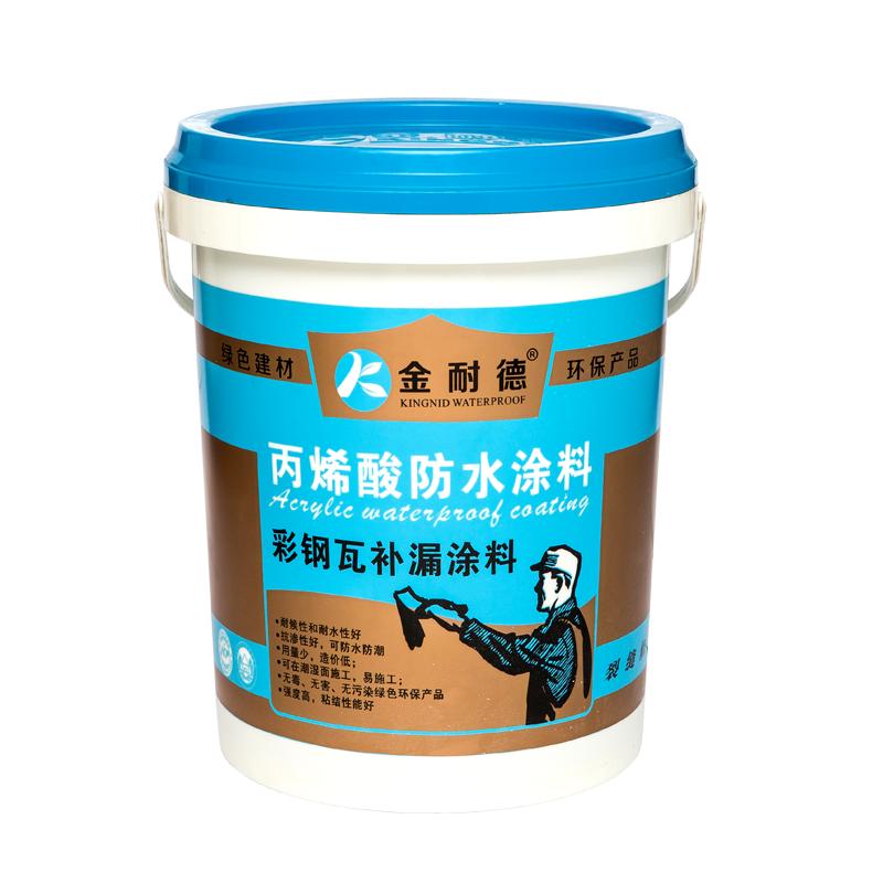 丙烯酸(彩钢瓦)补漏防水涂料