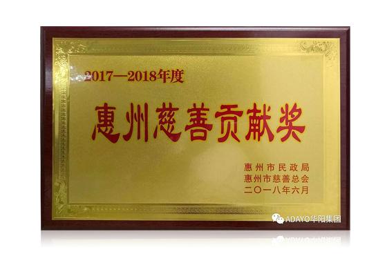 """ADAYO华阳集团获""""惠州慈善贡献奖"""",让大家一起为爱接力!"""