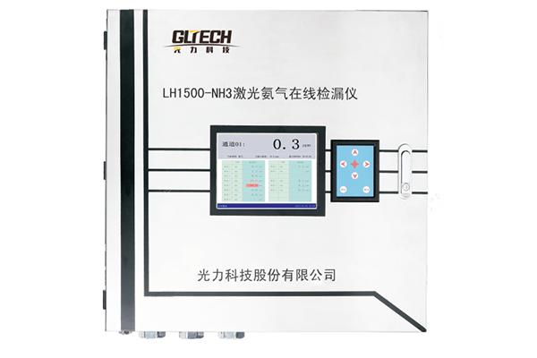 LH1500-NH3 激光氨气在线检漏仪